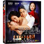 THE HAUNTING LOVERS - VCD