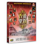 HONG KONG NOBLES, THE - DVD