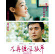 A BEAUTIFUL LIFE - DVD