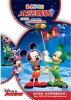 Mickey Mouse Clubhouse: Space Adventure - DVD