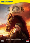 War Horse - EASY DVD