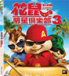 Alvin and the Chipmunks 3 - VCD