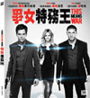 This Means War - VCD