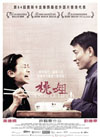 A Simple Life - DVD