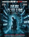 Lockout - DVD