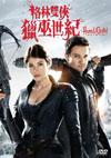 Hansel and Gretel Witch Hunters - DVD