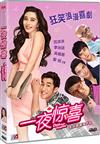 One Night Surprise - DVD