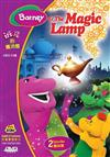 Barney & The Magic Lamp - DVD