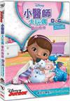 Doc McStuffins: A Little Cuddle Goes A Long Way - DVD