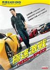 Need For Speed - EASY DVD