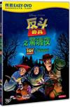 Toy Story of Terror - EASY DVD