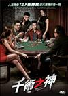 Tazza: The Hidden Card - DVD