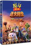 Toy Story:That Time Forgot - DVD