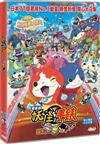 Yo-kai Watch the Movie - DVD