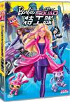 Barbie Spy Squad - DVD