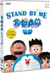 Stand By Me: Doraemon(Cantonese & Japanese Language) - DVD