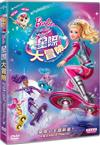 Barbie Star Light Adventure - DVD