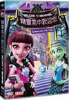 Monster High : Welcome to Monster High - DVD