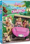 Barbie & Her Sisters in Puppy Chase - DVD