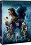 Beauty And The Beast - DVD