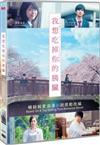 Let Me Eat Your Pancreas - DVD