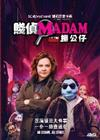 The Happytime Murders - DVD