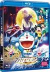 Doraemon the Movie: Nobita's Chronicle of the Moon Exploration - BLU-RAY