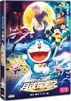 Doraemon the Movie: Nobita's Chronicle of the Moon Exploration - DVD