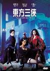 HEROIC TRIO, THE - DVD
