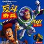 TOY STORY [ENGLISH VERSION] - VCD