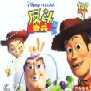 TOY STORY 2 [CANTONESE VERSION] - VCD