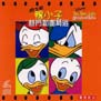 鴨小子熱門動畫精選 (HUEY DEWEY & LOUIE'S GREATEST HITS)