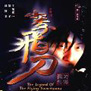 LEGEND OF THE FLYING SWORDSMAN, THE - VCD