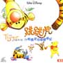 TIGGER MOVIE, THE - DVD