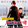 我老婆係大佬 (MY WIFE IS A GANGSTER) - DVD