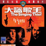 SINGING THIEF, THE - VCD