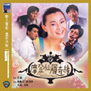 GIRL WITH THE DIAMOND SLIPPER - VCD
