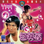 MELODY OF LOVE  - VCD