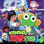 KERORO THE MOVIE - DVD