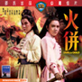DUEL FOR GOLD - VCD