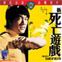 THE NEW GAME OF DEATH - DVD