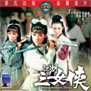 SWORDWOMEN THREE - VCD