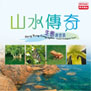 RTHK: HKG-JOYFUL ECOLOGICAL TOURS - DVD
