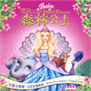 BARBIE : THE ISLAND PRINCESS - DVD