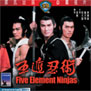 FIVE ELEMENTS NINJAS - DVD