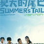 SUMMER S TAIL - DVD