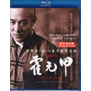 FEARLESS [DIRECTOR S CUT] - BLU-RAY
