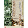 THE HISTORY OF HONG KONG - DVD