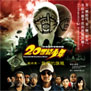 20TH CENTURY BOYS CHAPTER 3 - DVD