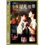 STARRY IS THE NIGHT - DVD